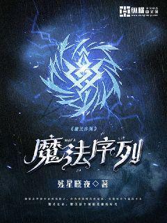 http://book.zongheng.com/book/1028225.html
