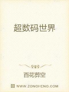 五毒浪子(欢迎续章)