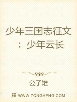 少年三国志征文:少年云长