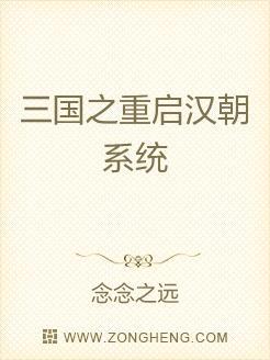 三国之重启汉朝系统