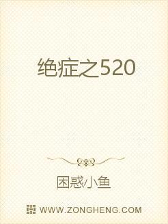绝症之520