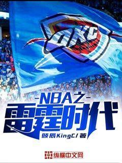 NBA之雷霆时代