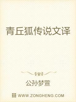 青丘狐传说文译