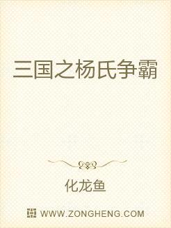 三国之杨氏争霸