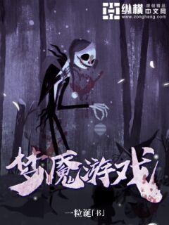 http://book.zongheng.com/book/1100599.html