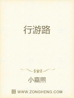 小说:行游路,作者:小嘉熙