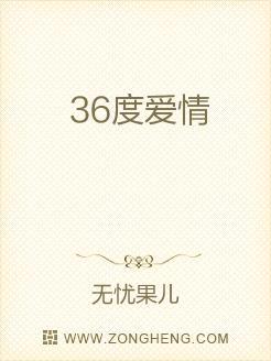 36度爱情
