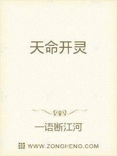 天命开灵无弹窗,天命开灵最新章节全文阅读,一语断江河的小说