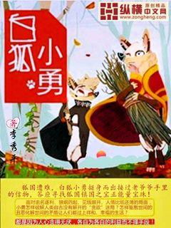 白狐小勇1
