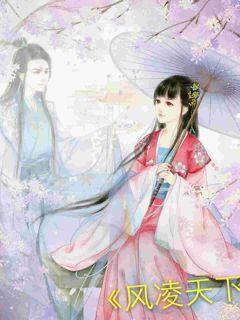 小说:江湖风凌,作者:黎家小娘子