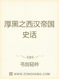 厚黑之西汉帝国史话