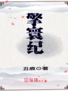 http://book.zongheng.com/book/1118946.html