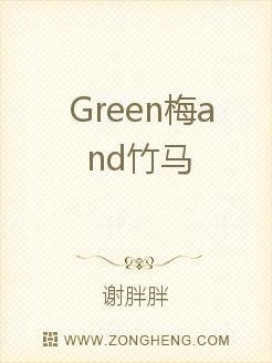 Green梅and竹马