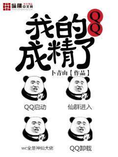 兴发娱乐xf881手机版的QQ成精了
