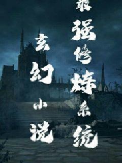 玄幻小说最强修炼系统