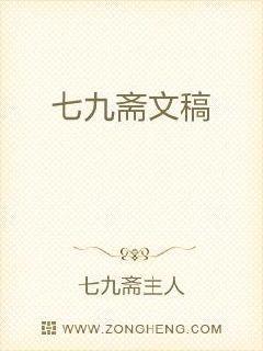 七九斋文稿