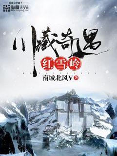 川藏奇遇紅雪嶺