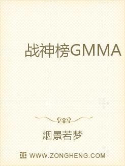 战神榜GMMA