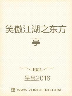 笑傲江湖之东方亭