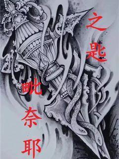 毗奈耶之匙