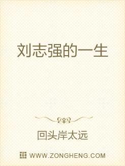 刘志强的一生
