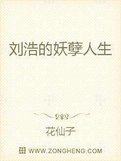 刘浩的妖孽人生