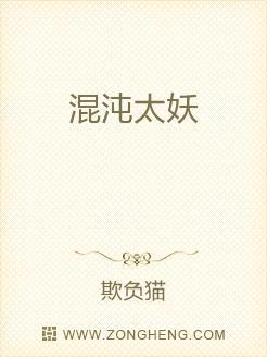 小说:混沌太妖,作者:欺负猫