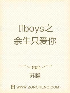 tfboys之餘生只愛你