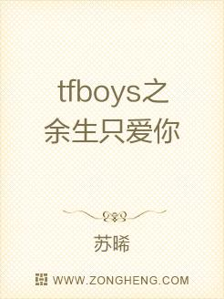 tfboys之余生只爱你