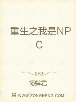 重生之我是NPC