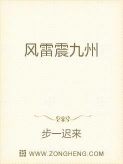 风雷震九州