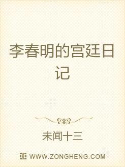 李春明的宫廷日记