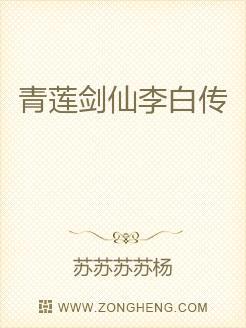 青莲剑仙李白传