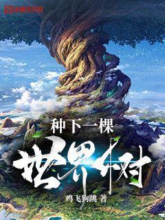 种下一棵世界树