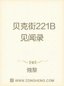 贝克街221B见闻录