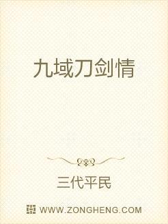 九域刀劍情