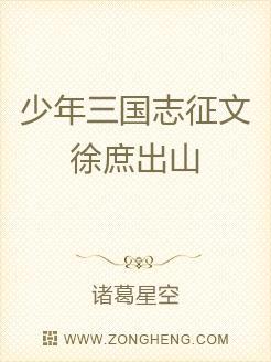 少年三国志征文徐庶出山
