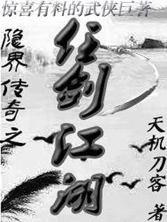 隐界传奇之任剑江湖