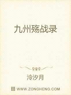 九州殇战录