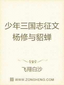 少年三国志征文杨修与貂蝉