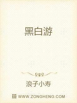 小说:黑白游,作者:浪子小寿