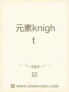 元素knight