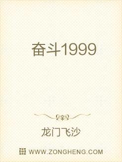 奋斗1999