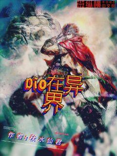 Dio在异界