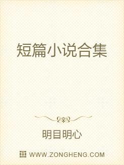 短篇小说合集