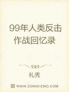 99年人类反击作战回忆录