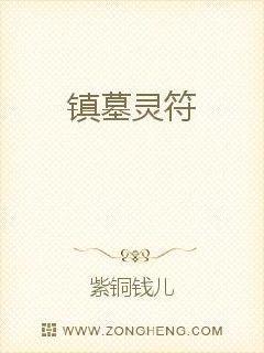 小说:镇墓灵符,作者:紫铜钱儿