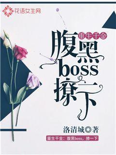 重生千金:腹黑boss,撩一下