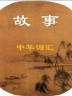 故事中华词汇