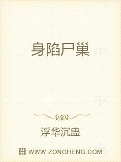 小说:身陷尸巢,作者:浮华沉蛊